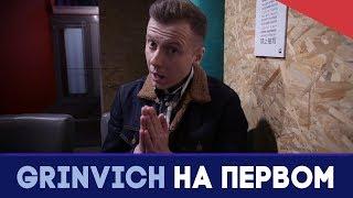 Константин Эрнст | Где записать песню? | GRINVICH НА ПЕРВОМ