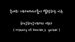 기타매니아들이 열광하는 이유 (하상하상기타의 역사 : …