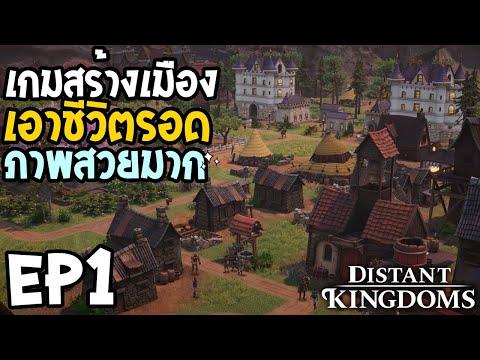 Distant Kingdoms EP1 เกมสร้างเมือง เอาชีวิตรอด ในโลกแฟนตาซี