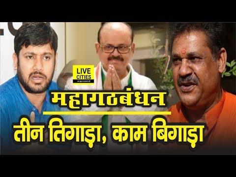 Mahagathbandhan में Kanhaiya Kumar, Kirti Azad और Tariq Anwar पर उलझे Rahul Gandhi और Tejashwi Yadav