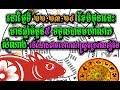 នៅថ្ងៃទី ២២.២៣.២៤ ខែមិថុនានេះមានឆ្នាំចំនួន៥ទទួលបានមហាលាភសំណាង, Khmer Horoscope video