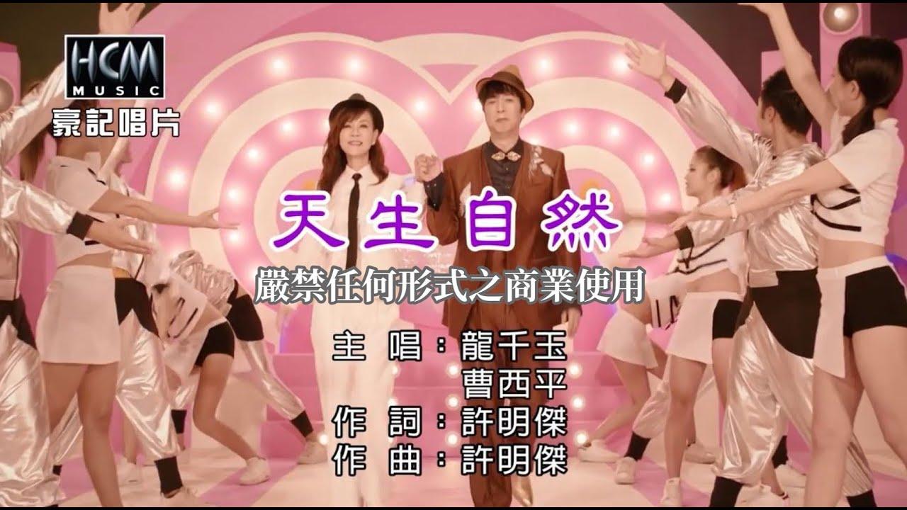 龍千玉vs曹西平-天生自然【KTV導唱字幕】1080p