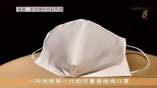 【冠状病毒19】企业发展局同几家本地公司合作 改良第一代可重复使用口罩