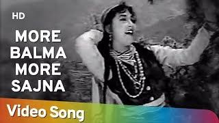 More Balma More Sajna Ho| Rangeen Raaten (1956) | Shammi Kapoor | Mala Sinha | Geeta Bali