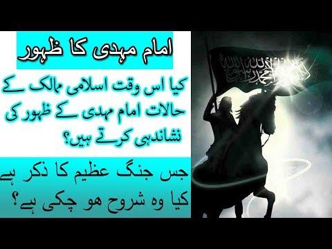 Imam Mehdi ka Zahoor in Urdu 2018 - Imam Mehdi ki Nishanian or Pehchan thumbnail