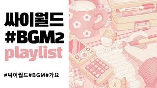 Download [𝙥𝙡𝙖𝙮𝙡𝙞𝙨𝙩] 싸이월드 BGM  2탄!! 찐 플레이리스트 🎶   연속재생