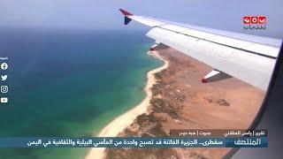 لماذا تسعى الإمارات لاحتلال سقطرى وما خطورة ذلك على التنوع البيئي للجزيرة ؟
