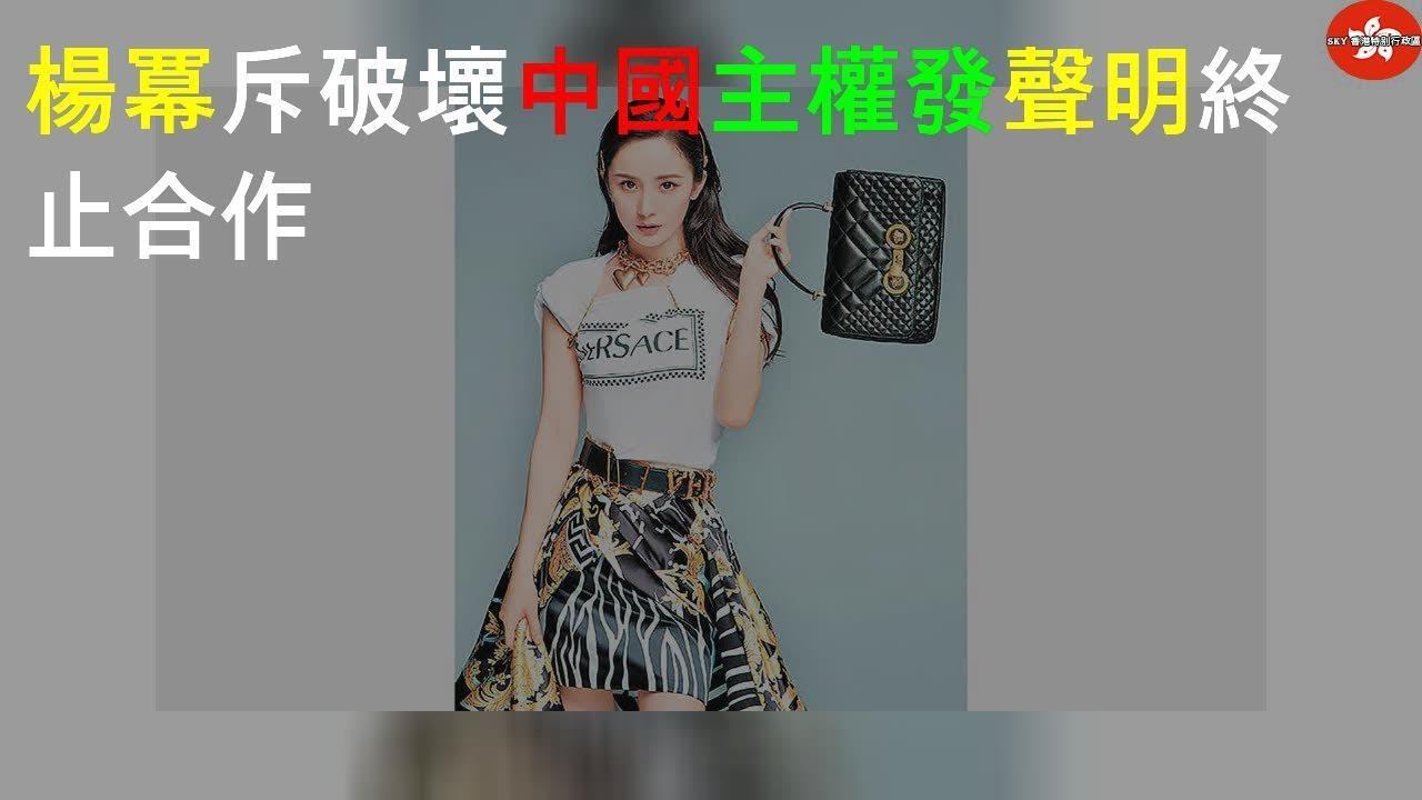 楊冪斥Versace破壞中國主權 發聲明終止合作 - YouTube