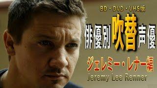 俳優別の吹き替え声優 第267弾は ジェレミー・レナー 編です ソフト版 (...