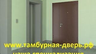 видео Виды тамбурных дверей