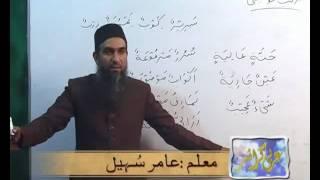 Arabi Grammar Lecture 10 Part 05          عربی  گرامر کلاسس