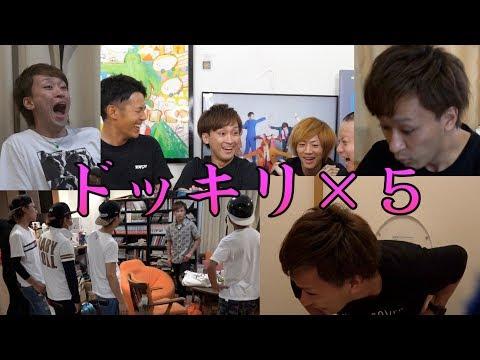 【大ヤラセ】一番ドッキリがうまいのは誰!?予告ドッキリ選手権!