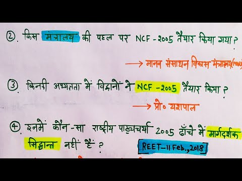 NCF 2005 (राष्ट्रीय पाठ्यचर्या की रूपरेखा)||PART 1 of One Liner Facts||National Curriculum Framework