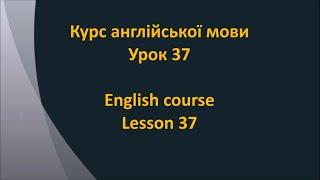 Англійська мова. Урок 37 - В дорозі