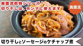 切り干し大根とソーセージのケチャップ煮|奥薗壽子の日めくりレシピ【家庭料理研究家公式チャンネル】さんのレシピ書き起こし