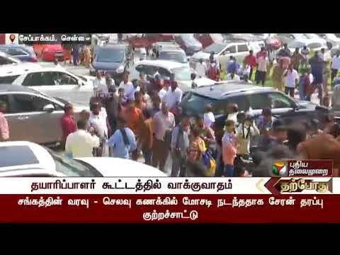 தயாரிப்பாளர்கள் சங்கப் பொதுக்குழு கூட்டத்தில் வாக்குவாதம்: காரணம்? | Details | Tamil Film Producer