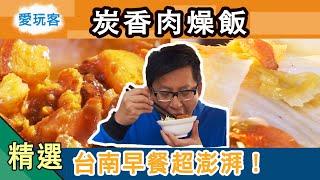 【台南】在地早餐吃超飽!炭香肉燥飯虱目魚肚魚皮湯!愛玩客 精華
