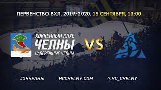 ЧЕЛНЫ-БАРНАУЛ Первенство ВХЛ-2019