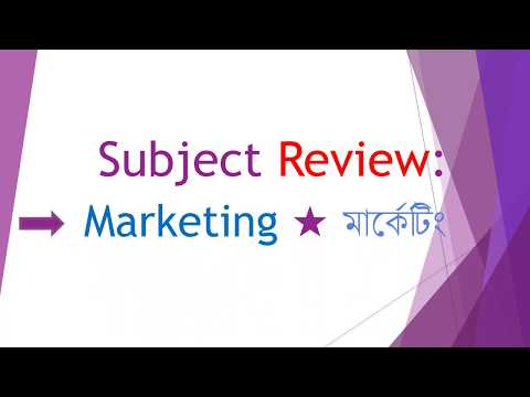 marketing subject review bangla tutorial thumbnail