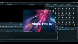 Как скачать и установить видеоредактор MAGIX VIDEO PRO X7