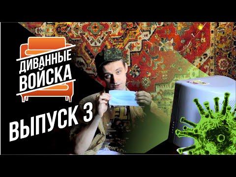 Диванные Войска - Мы знаем как побороть КОРОНАВИРУС! Выпуск 3!