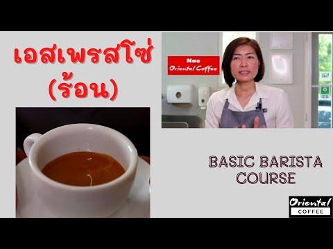 Basic Barista Course by Oriental Coffee #เรียนชงกาแฟ EP : 9 Espresso เอสเพรสโซ่ร้อน