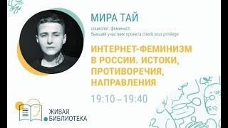 Мира Тай — Интернет-феминизм в России. Истоки, противоречия, направления