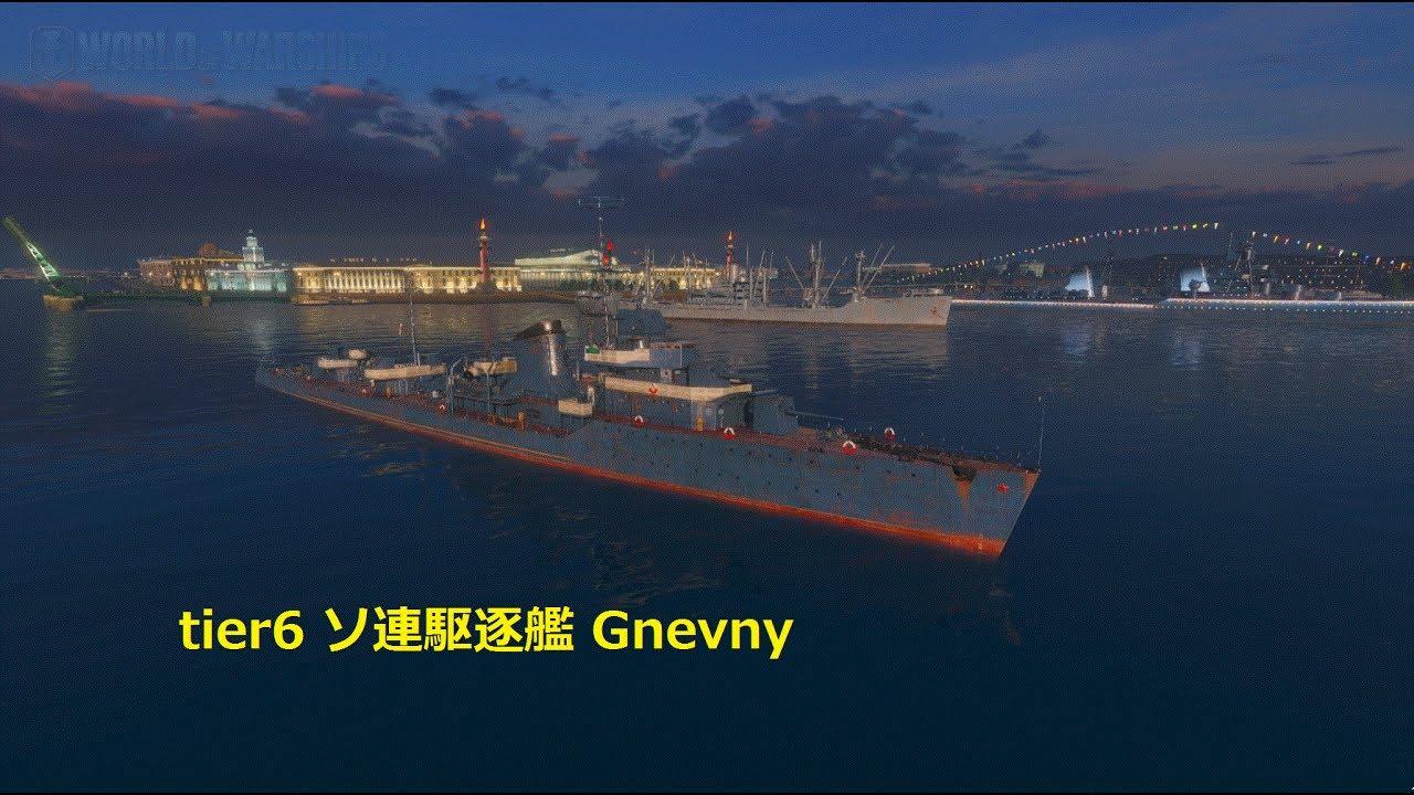 world of warships  遅い