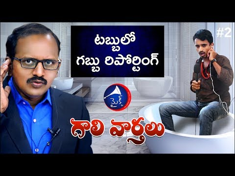 Bathtub Funny Spoof with Gossip Prasad Over Telugu Media Over-action | గాలి వార్త‌లు # 2 | MicTv.in