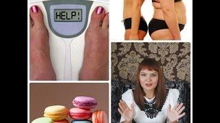 Питание и похудение. СОВМЕСТНЫЙ ПРОЕКТ БЛОГЕРОВ