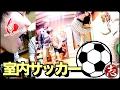 【今日のおやつ】室内アイスクリームボールサッカーしたら乱闘になった!?【第2弾】しゅーたMOVIES&ずけ #1631