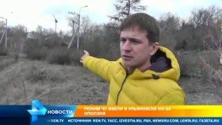 Ульяновск сползает в реку и трещит по швам(Официальный сайт: http://ren.tv/ Сообщество в Facebook: https://www.facebook.com/rentvchannel Сообщество в VK: https://vk.com/rentvchannel ..., 2016-04-07T07:44:11.000Z)