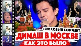 МОСКВА – Димаш Кудайберген –концерт / КАК ЭТО БЫЛО / Мегаспорт