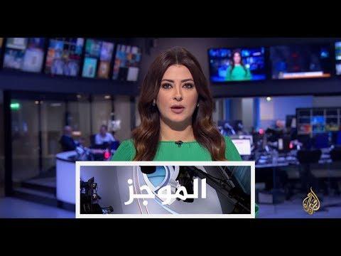 موجز الأخبار- العاشرة مساءً 2017/10/20  - نشر قبل 6 ساعة