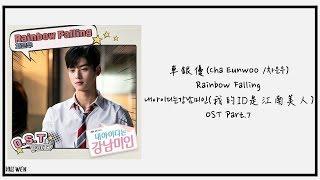 【繁中韓字】ASTRO車銀優(CHAEUNWOO/차은우)-Rainbow Falling [내아이디는강남미인(我的ID是江南美人) OST Part.7]