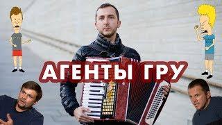KUPRIKOV - Агенты ГРУ (Боширов и Петров) / Шпили-вили #песня