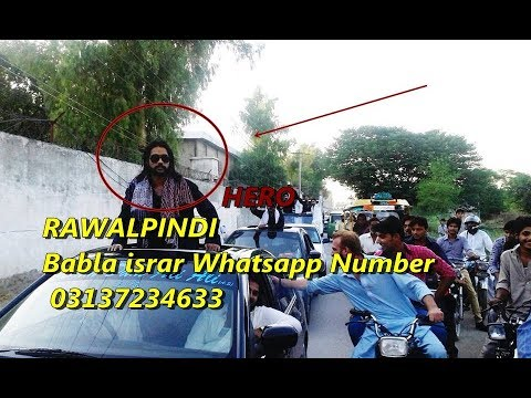 "Rawalpindi City ""BABLA ISRAR"" Protocol ENTERING  2017 last pakistan 2018(VIDEO)"