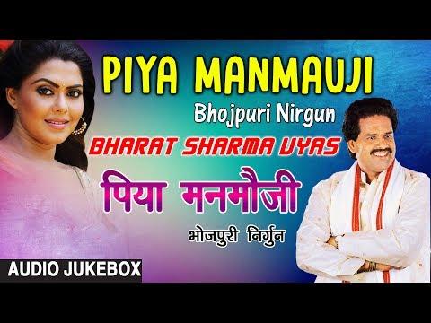 PIYA MANMAUJI | OLD BHOJPURI NIRGUN AUDIO SONGS JUKEBOX | SINGER - BHARAT SHARMA VYAS