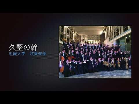"""""""久堅の幹"""" Kinki University Wind Orchestra"""