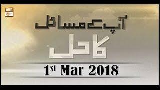 App Kay Masail Ka Hal - Topic - Huqooq-ul-Ibaad - ARY Qtv
