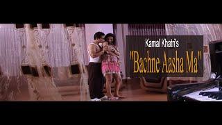 Bachne Aasha Ma HQ (Kamal Khatri new song) Ft. Bishow Sharma, Anu, and Suraj- EXCLUSIVE
