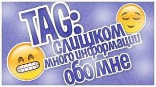 Gambar cover TAG: СЛИШКОМ МНОГО ИНФОРМАЦИИ ОБО МНЕ...