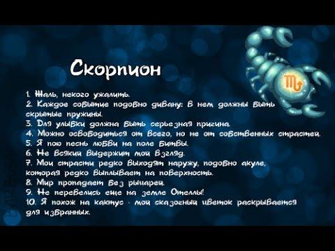 seksualniy-goroskop-skorpionov-muzhchin