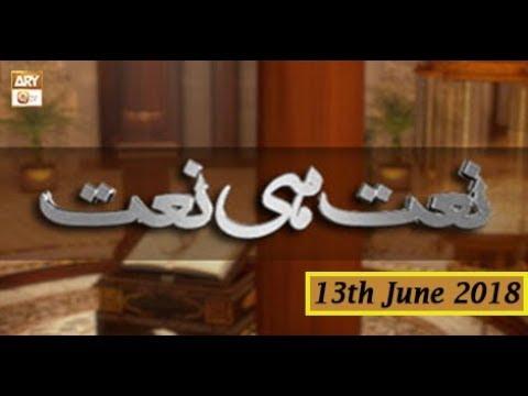 Rehmat-e-Sahar - Segment - Naat Hi Naat - 13th June 2018 - ARY Qtv