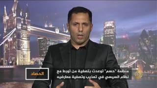 الحصاد-ملف الجماعات المسلحة بمصر ودور سياسات النظام