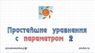 Простейшие уравнения с параметром #2