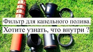 Фильтр для капельного полива.  Хотите узнать ЧТО внутри ?(, 2015-01-08T12:59:59.000Z)