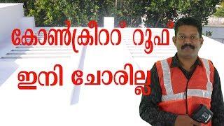 HOW TO STOP OLD ROOF WATER LEAKAGE IN INDIA KERALA, ENGINEER PLUS KERALA INDIA 9388627972