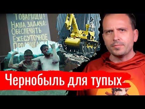 Чернобыль для тупых. Ответ хейтерам // Злоба дня