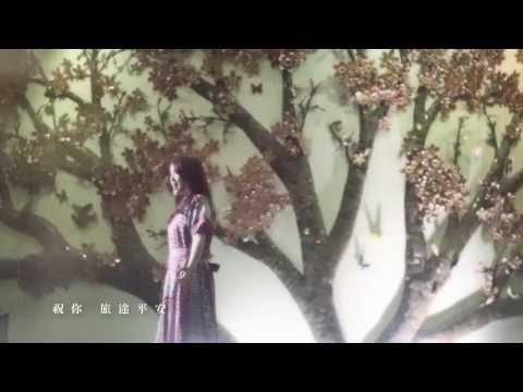 LaLa徐佳瑩 2013全新單曲 機場之歌《在旅行的路上》
